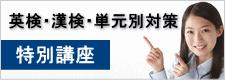 ごこう学習塾 特別講座 英語検定 漢字検定